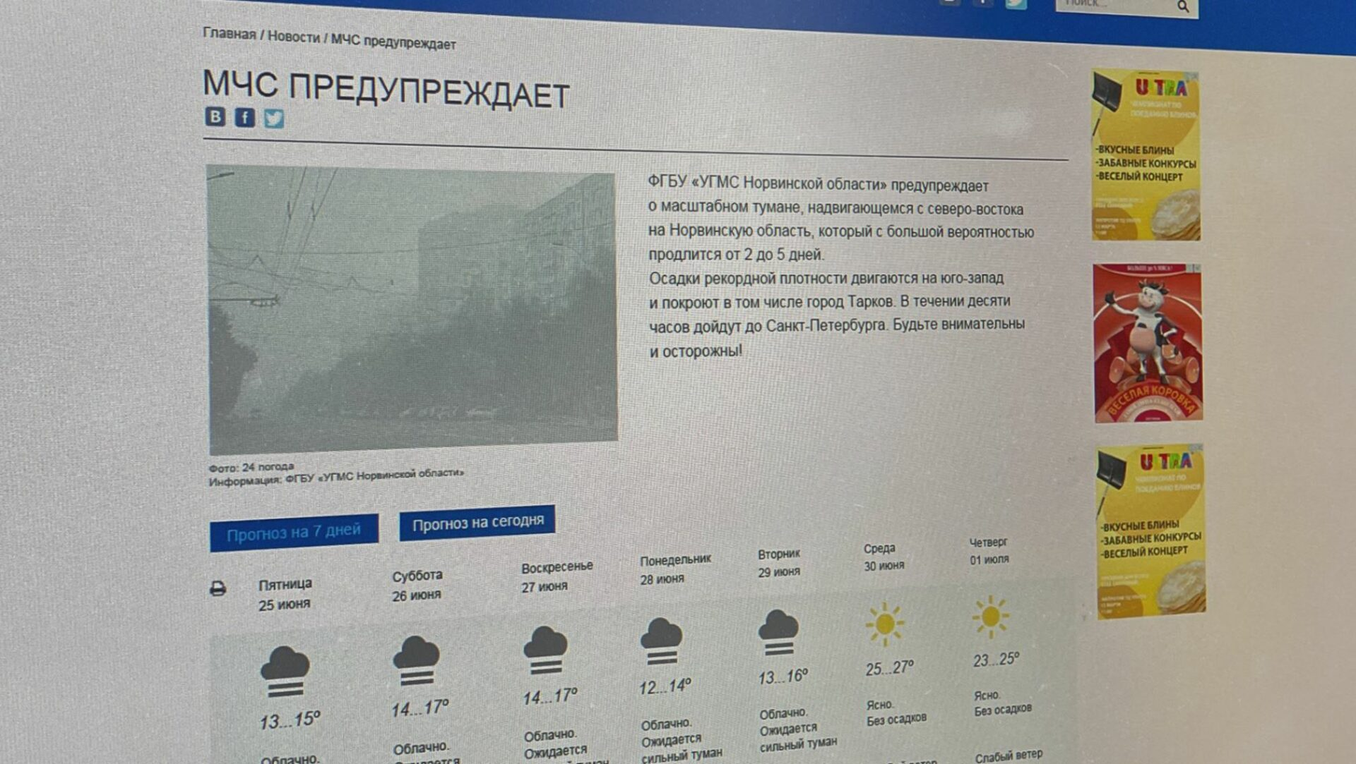 escape-from-tarkov-nebel-event-fog-wetterbericht