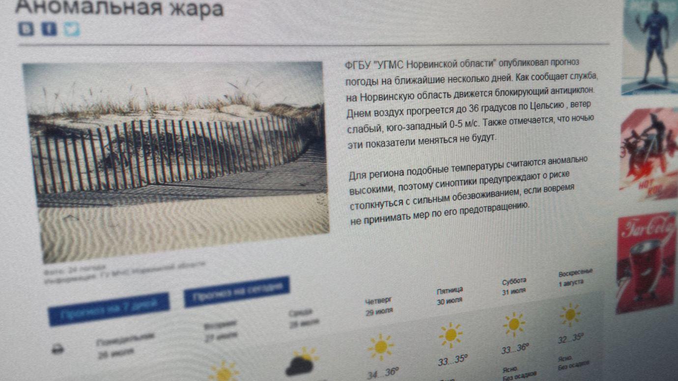 escape-from-tarkov-wetter-event-heat